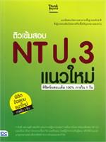 ติวเข้มสอบ NT ป.3 แนวใหม่ พิชิตข้อสอบเต็ม 100% ภายใน 1 วัน